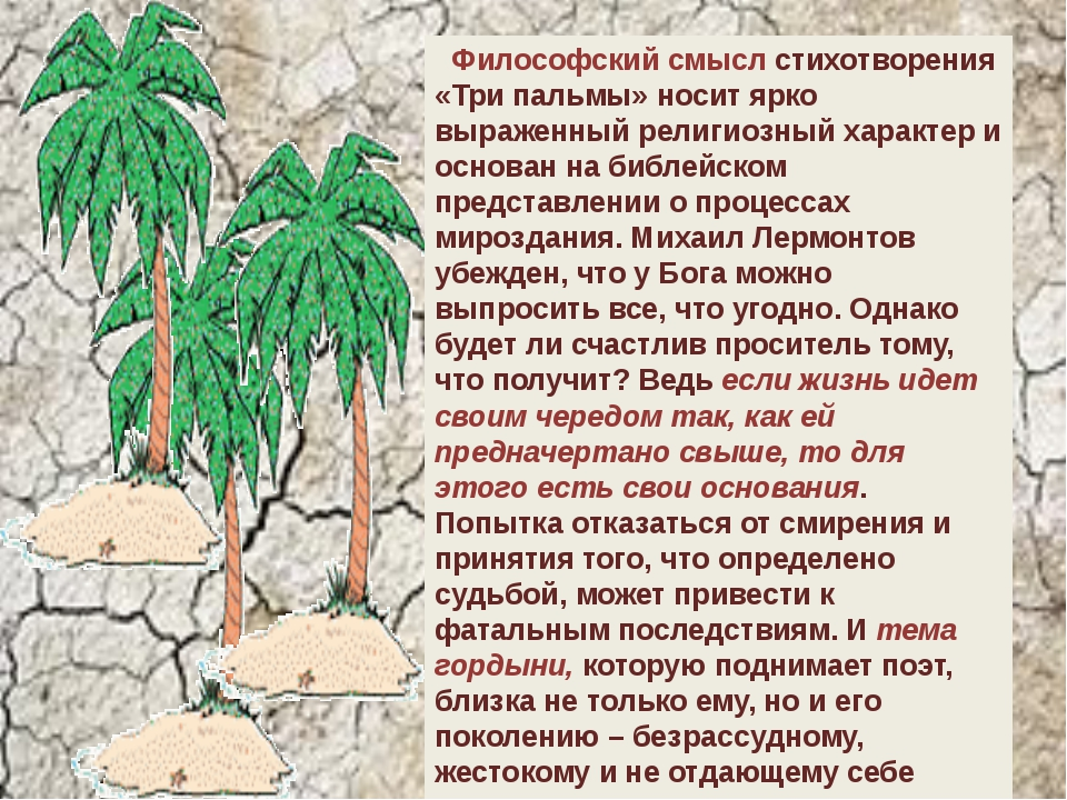 Философский смысл стихотворения «Три пальмы» носит ярко выраженный религиозн...