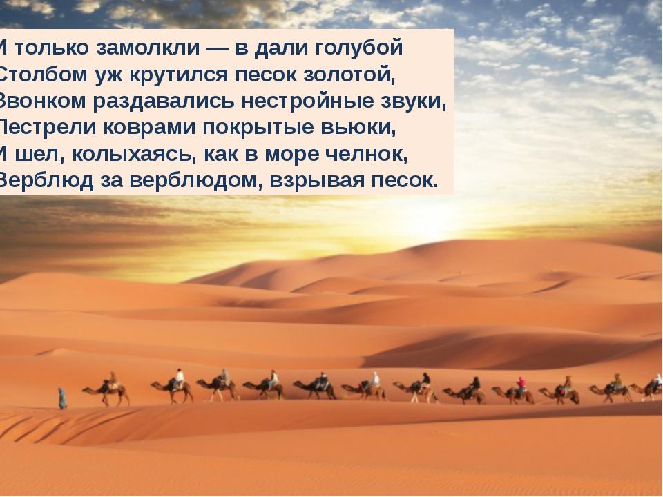 И только замолкли — в дали голубой Столбом уж крутился песок золотой, Звонком...