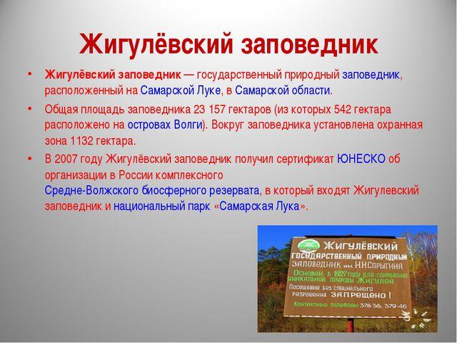 Жигулёвский заповедник Жигулёвский заповедник— государственный природный зап...