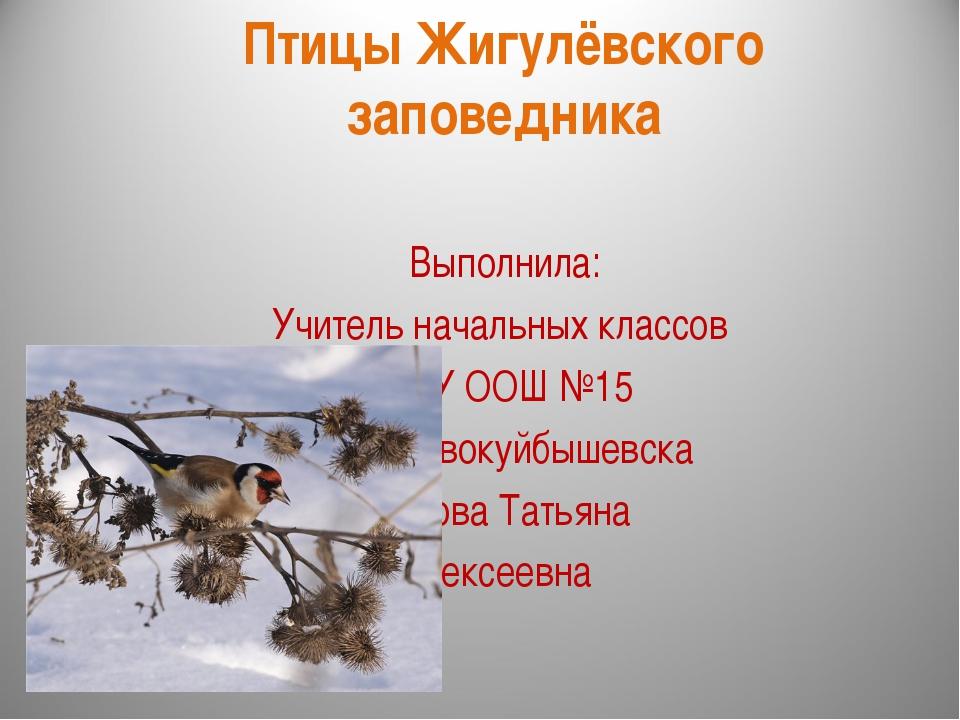 Птицы Жигулёвского заповедника Выполнила: Учитель начальных классов ГБОУ ООШ...