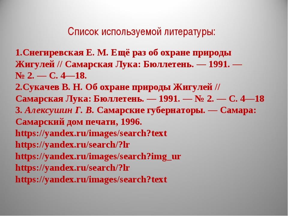 Список используемой литературы: 1.Снегиревская Е.М.Ещё раз об охране природ...