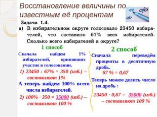 Восстановление величины по известным её процентам 1 способ 2 способ 2) 100% ∙