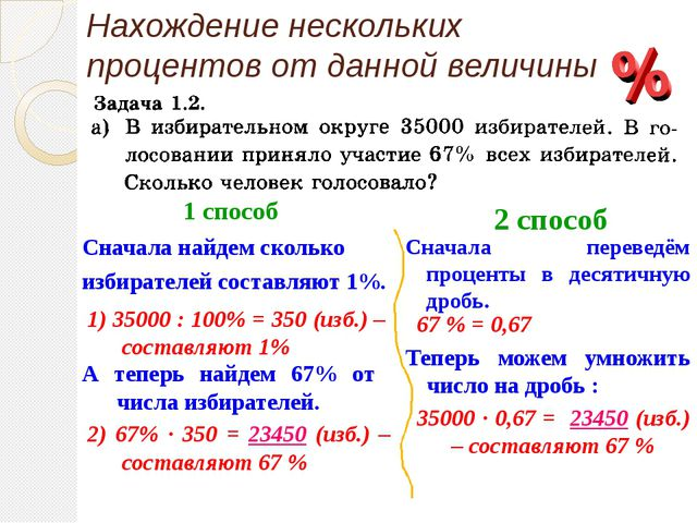 Нахождение нескольких процентов от данной величины 1 способ 2 способ 2) 67% ∙...