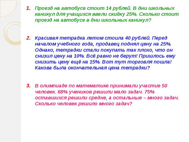 Проезд на автобусе стоит 14 рублей. В дни школьных каникул для учащихся ввели...