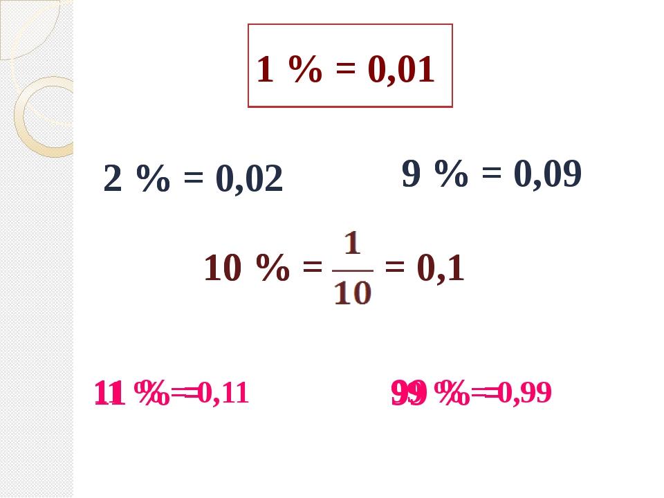 1 % = 0,01 2 % = 9 % = 2 % = 0,02 9 % = 0,09 10 % = = 0,1 10 % = 11 % = 99 %...