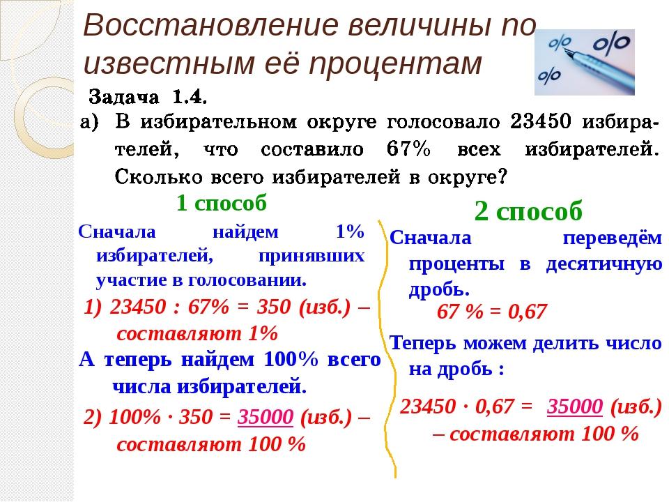Восстановление величины по известным её процентам 1 способ 2 способ 2) 100% ∙...