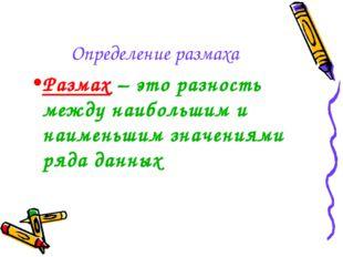 Определение размаха Размах – это разность между наибольшим и наименьшим значе