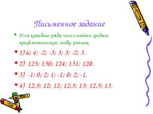 Письменное задание Для каждого ряда чисел найти среднее арифметическое, моду,
