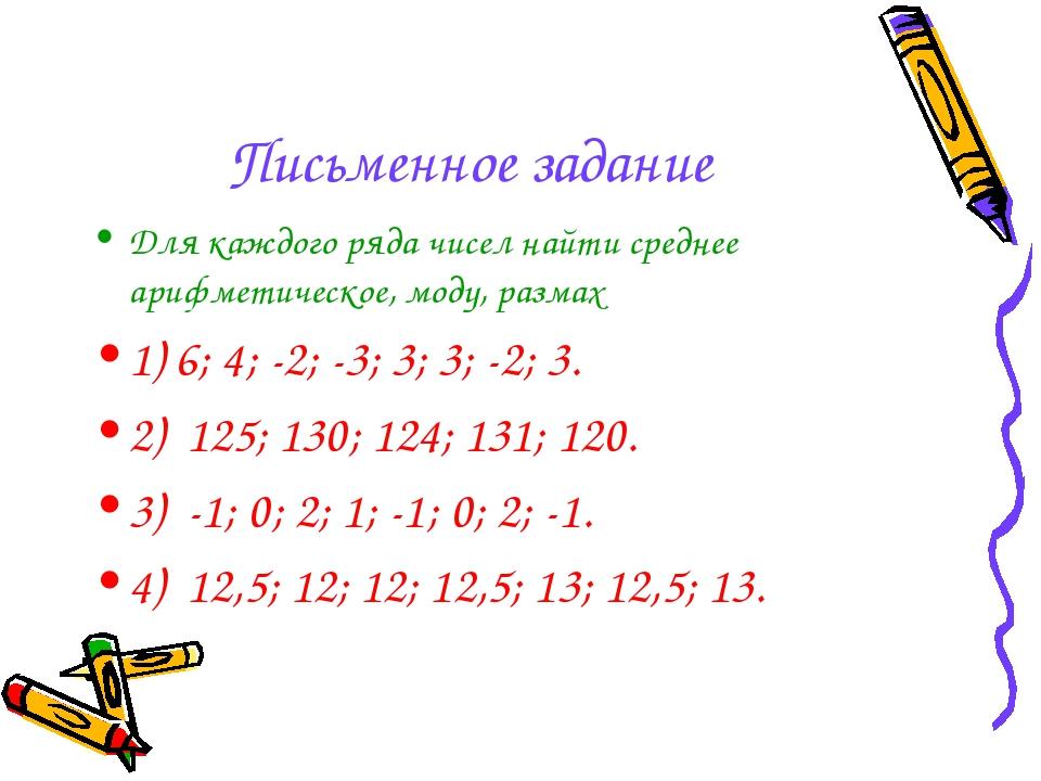 Письменное задание Для каждого ряда чисел найти среднее арифметическое, моду,...