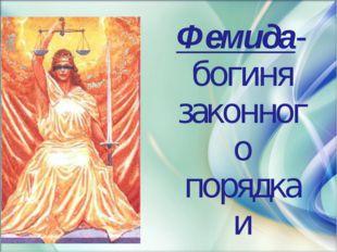 Фемида-богиня законного порядка и правосудия