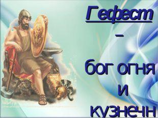Гефест – бог огня и кузнечного дела