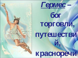Гермес – бог торговли, путешествий, красноречия и проводник душ.