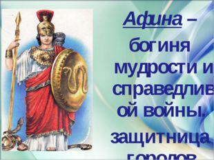 Афина – богиня мудрости и справедливой войны. защитница городов