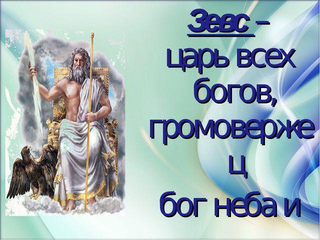 Зевс – царь всех богов, громовержец бог неба и погоды