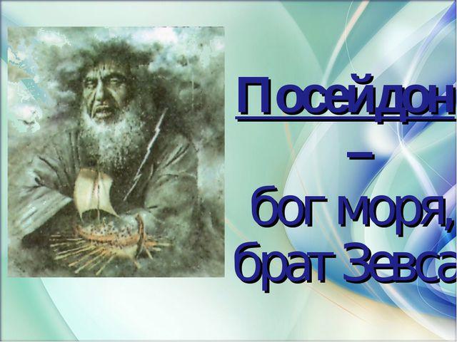 Посейдон – бог моря, брат Зевса