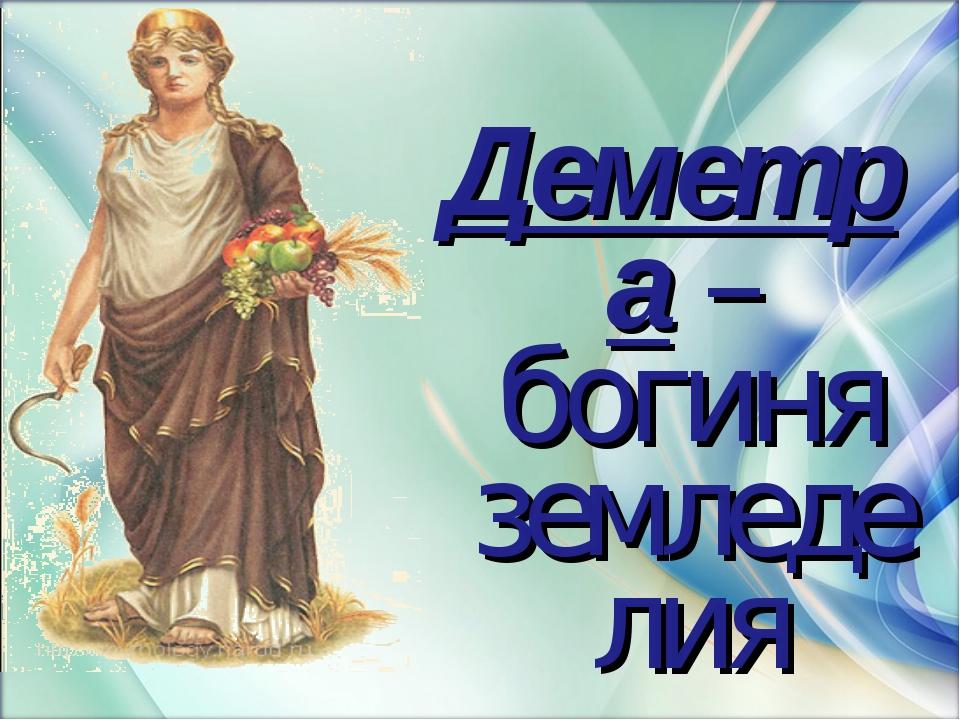 Деметра – богиня земледелия