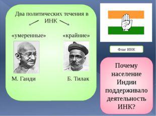Два политических течения в ИНК «умеренные» «крайние» М. Ганди Б. Тилак Флаг