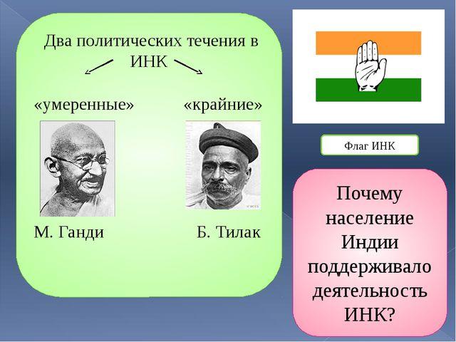 Два политических течения в ИНК «умеренные» «крайние» М. Ганди Б. Тилак Флаг...