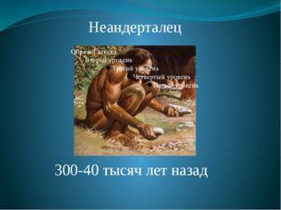 Неандерталец 300-40 тысяч лет назад От находки вблизи города Неандерталя (Зап