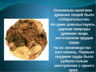 Основным занятием древних людей было собирательство. Но даже довольствуясь д
