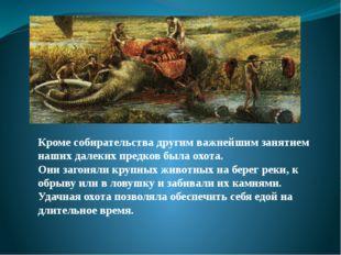 Кроме собирательства другим важнейшим занятием наших далеких предков была ох