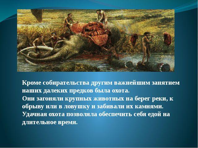 Кроме собирательства другим важнейшим занятием наших далеких предков была ох...