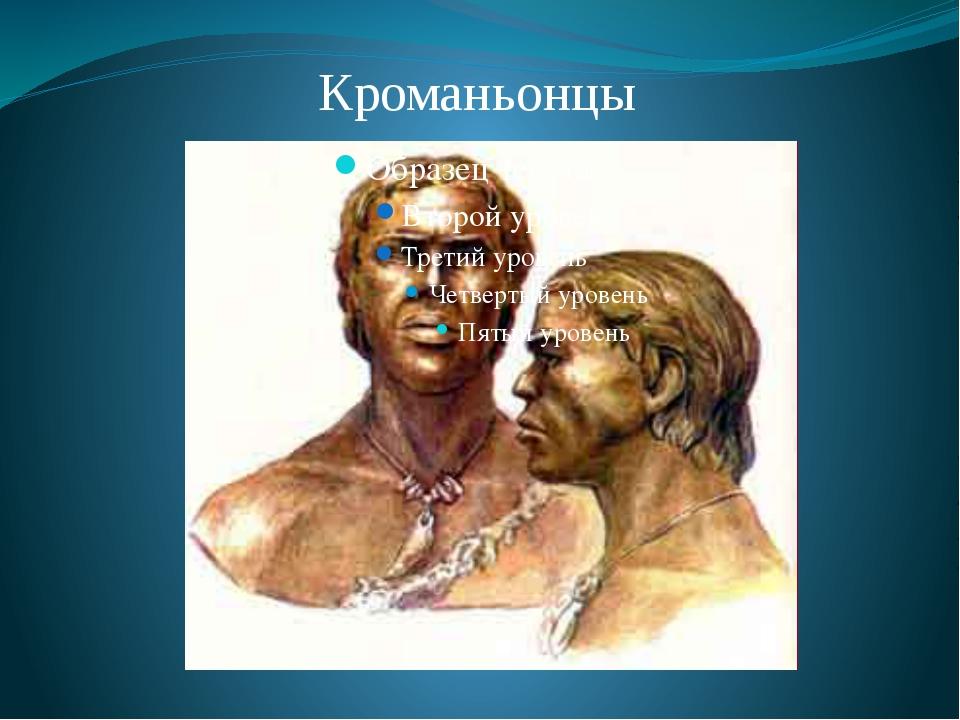 Кроманьонцы Homo Sapiens По облику, объему мозга, росту и т.п. похожи на сов...