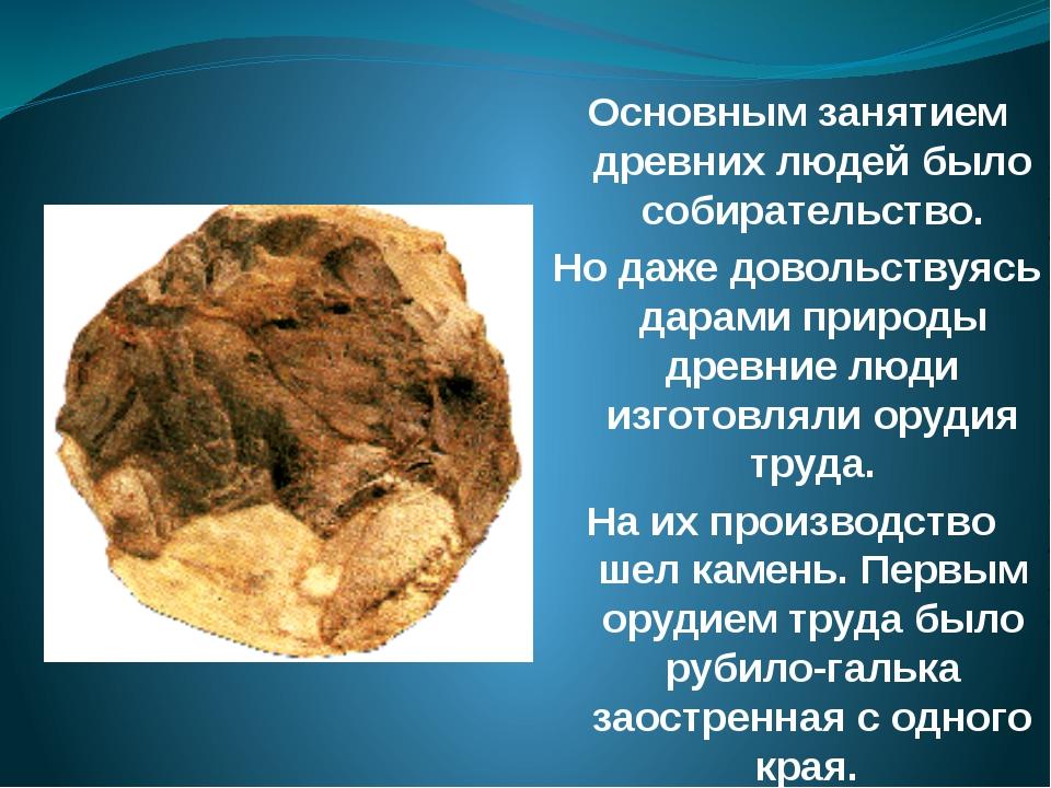 Основным занятием древних людей было собирательство. Но даже довольствуясь д...
