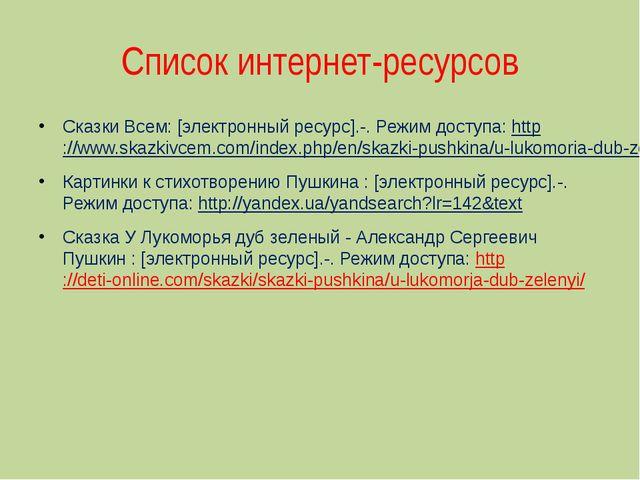 Список интернет-ресурсов Сказки Всем: [электронный ресурс].-. Режим доступа:...