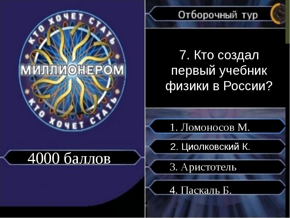 1. Ломоносов М. 7. Кто создал первый учебник физики в России? 2. Циолковский...