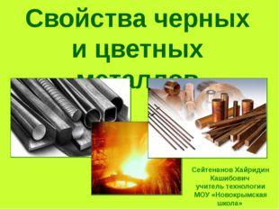 Какие технологические свойства металла иллюстрируют данные картинки 3. корроз