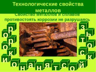 Технологические свойства металлов Свойство металлов и сплавов противостоять к