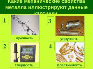 Какие технологические свойства металла иллюстрируют данные картинки 1 2 3 4 П