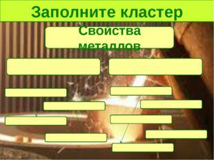 Заполните кластер Свойства металлов
