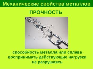 Механические свойства металлов ПРОЧНОСТЬ способность металла или сплава воспр