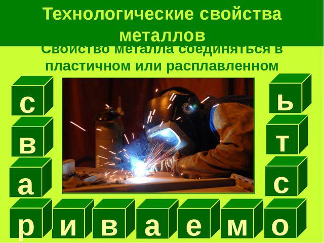 Технологические свойства металлов Свойство металла соединяться в пластичном и...