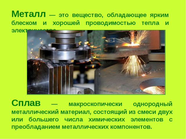 Металл — это вещество, обладающее ярким блеском и хорошей проводимостью тепла...