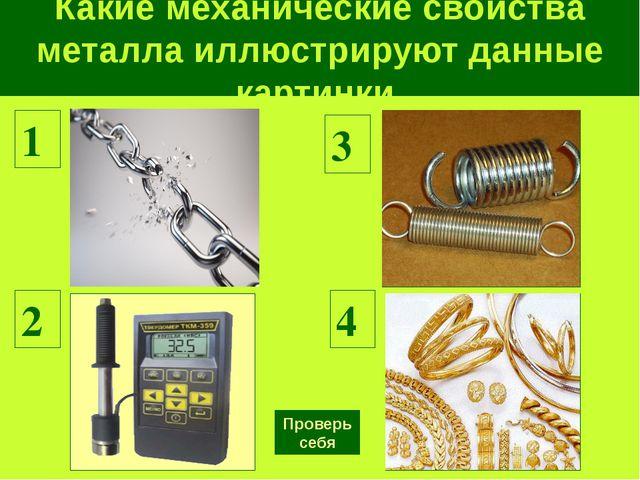 Какие механические свойства металла иллюстрируют данные картинки 1 2 3 4 Пров...