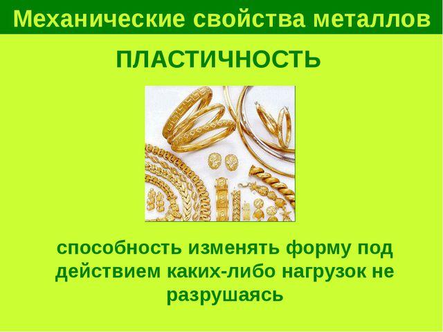 Механические свойства металлов ПЛАСТИЧНОСТЬ способность изменять форму под де...