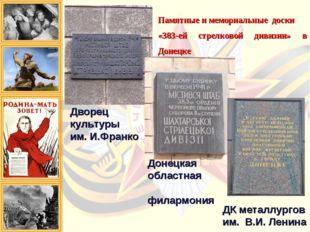 Памятные и мемориальные доски «383-ей стрелковой дивизии» в Донецке Дворец к