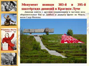 Монумент воинам 383-й и 395-й шахтёрских дивизий в Красном Луче Дивизия вмес