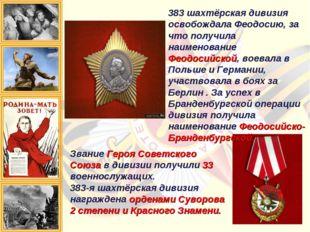 383 шахтёрская дивизия освобождала Феодосию, за что получила наименование Фе