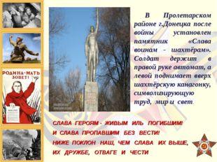 В Пролетарском районе г.Донецка после войны установлен памятник «Слава воина