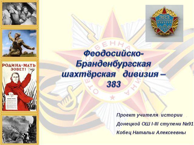 Проект учителя истории Донецкой ОШ I-III ступени №91 Кобец Натальи Алексеевны