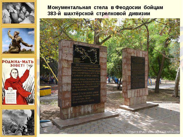 Монументальная стела в Феодосии бойцам 383-й шахтёрской стрелковой дивизии