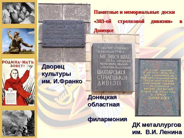 Памятные и мемориальные доски «383-ей стрелковой дивизии» в Донецке Дворец к...