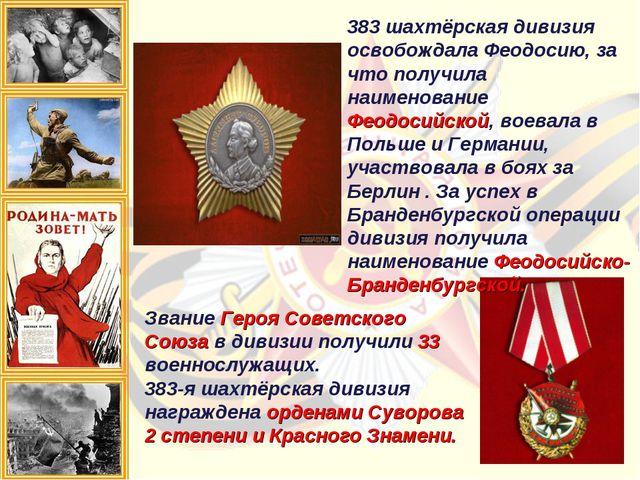 383 шахтёрская дивизия освобождала Феодосию, за что получила наименование Фе...