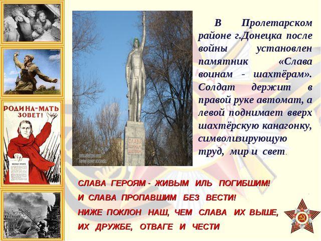 В Пролетарском районе г.Донецка после войны установлен памятник «Слава воина...