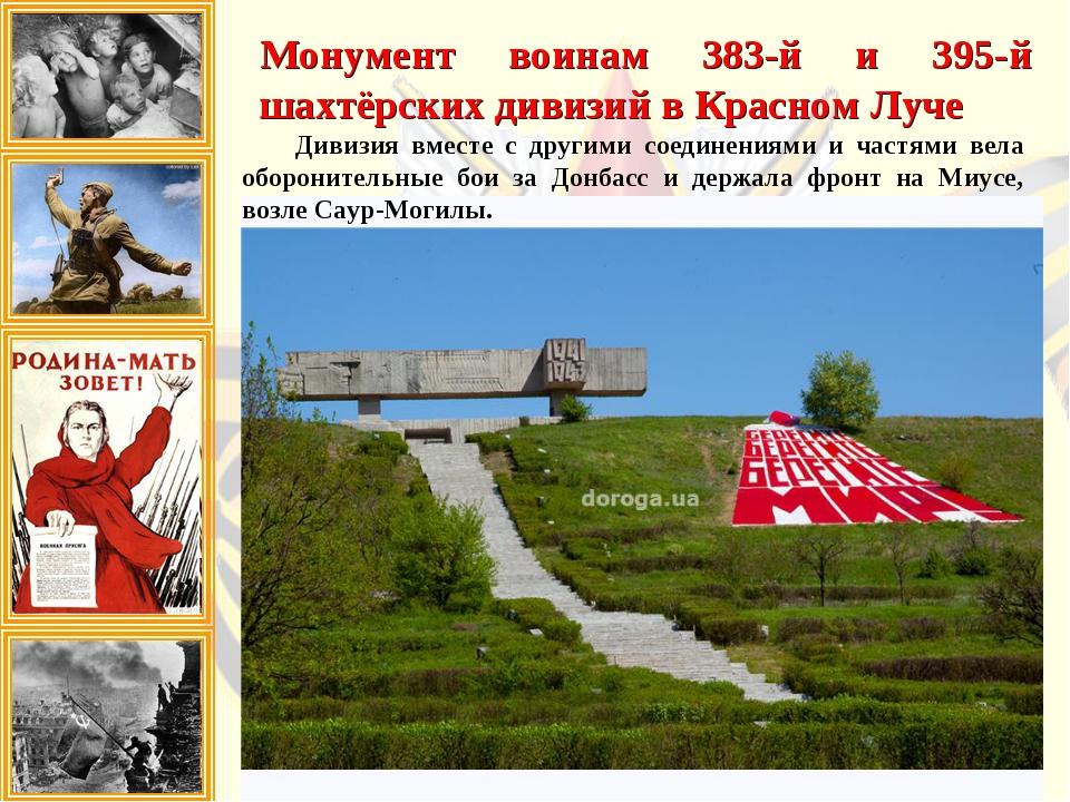 Монумент воинам 383-й и 395-й шахтёрских дивизий в Красном Луче Дивизия вмес...