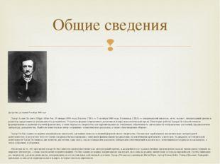 Общие сведения Дагеротип, сделанный 9 ноября 1848 года Эдгар Аллан По (англ.